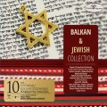 VARIOUS ARTISTS - Balkan & Jewish Collection - 2 CD 2013 Muza Folk