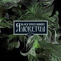 BLACK SPACE RIDERS - Amoretum Vol. 1 - LP Black Space