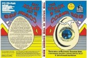 THE CRACK IN THE COSMIC EGG - Krautrock CDROM 28 Encyclopedia Ultima Progressiv