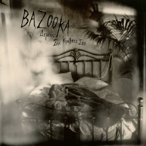 BAZOOKA - Stay Away From Bed - 7 inch (black) Sound Effect Psychedelic Punk