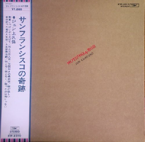 JUN KAMIKUBO - Nothingness - LP Shadoks Psychedelic
